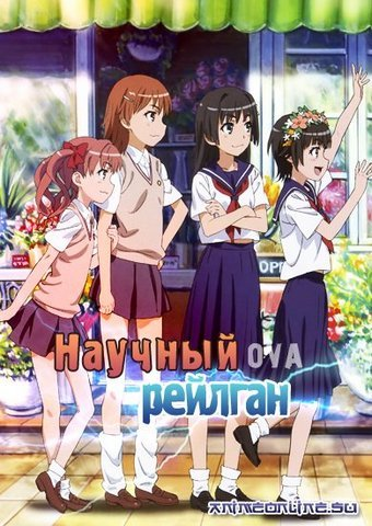 Некий научный Рейлган (ОВА) / To Aru Kagaku no Railgun OVA (2010)