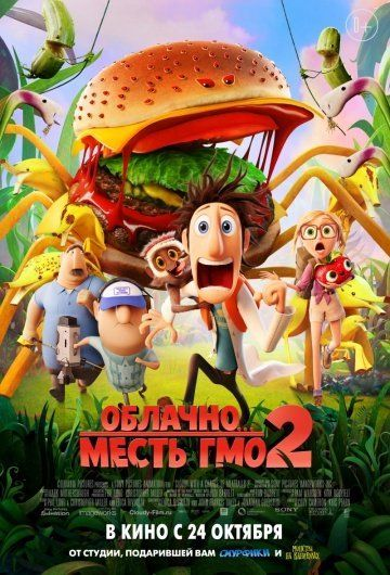 Облачно... 2: Месть ГМО / Cloudy with a Chance of Meatballs 2 (2013)