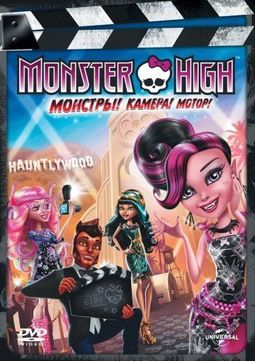 Школа монстров: Монстры! Камера! Мотор! / Monster High: Frights, Camera, Action! (2014)