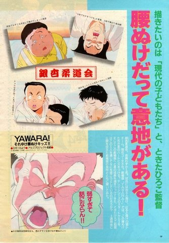 Явара! / Yawara! Sore Yuke Koshinuke Kids!! (1992) Фильм
