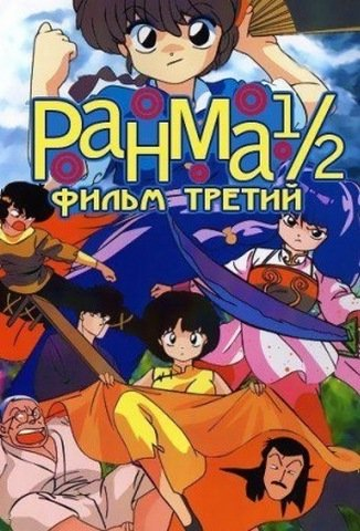 Ранма 1/2 / Ranma 1/2: One Flew Over the Kuno's Nest (фильм третий) (1994)
