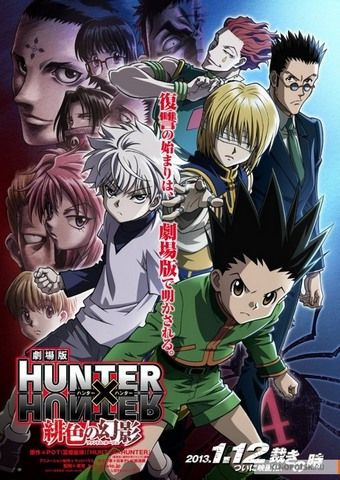 Hunter x Hunter (фильм 1) / Gekijouban Hunter x Hunter: Phantom Rouge (2013)