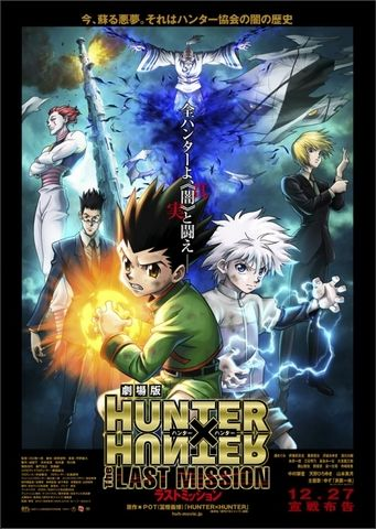 Охотник х Охотник (фильм 2) / Gekijouban Hunter x Hunter: The Last Mission (2013)