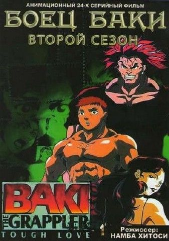 Боец Баки (2 сезон) / Baki the Grappler (2001-2002) ТВ-2 [23 эп. + спэшл]