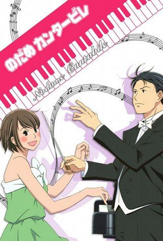 Нодамэ Кантабиле (2 сезон) / Nodame Cantabile: Paris Hen (2008) [1-11 из 11]