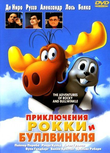 Приключения Рокки и Буллвинкля / The Adventures of Rocky & Bullwinkle (2000)