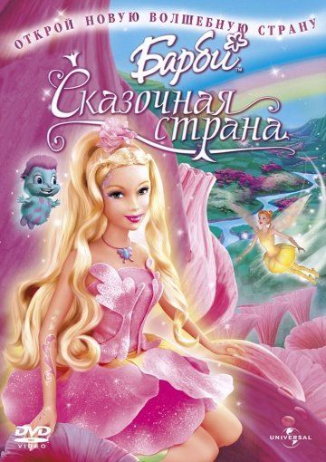 Барби: Сказочная страна / Barbie: Fairytopia (2005)