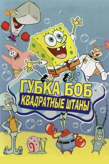 Губка Боб квадратные штаны / SpongeBob SquarePants (1999) (12 сезонов)