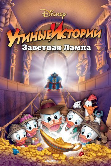 Утиные истории: Заветная лампа / DuckTales the Movie: Treasure of the Lost Lamp (1990)