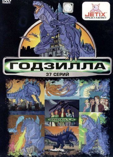 Годзилла / Godzilla: The Series (1998) (2 сезона)