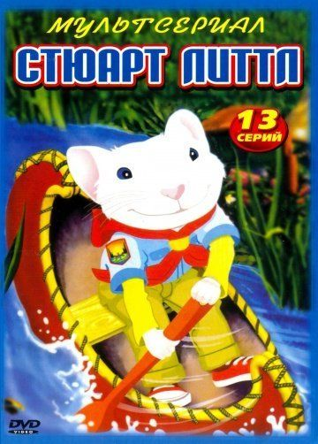 Стюарт Литтл / Stuart Little (2003) (1 сезон)
