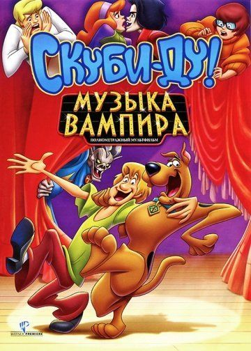 Скуби-Ду! Музыка вампира / Scooby-Doo! Music of the Vampire (2012)