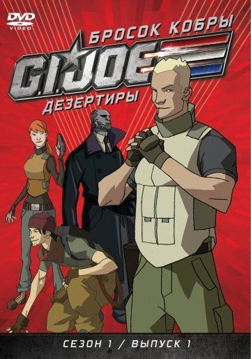 Бросок кобры: G.I. Joe: Дезертиры / G.I. Joe: Renegades (2010) (1 сезон)