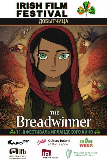 Добытчица / The Breadwinner (2017)